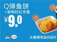 Z15 下午茶 Q弹鱼饼+新枸杞红枣露 2017年1月2月3月凭真功夫优惠券9元