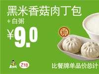 Z18 早餐 黑米香菇肉丁包+白粥 2017年1月2月3月凭真功夫优惠券9元