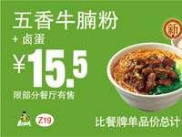 Z19 早餐 五香牛腩粉+卤蛋 2017年1月2月3月凭真功夫优惠券15.5元