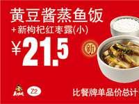 Z2 黄豆酱蒸鱼饭+新枸杞红枣露(小) 2017年1月2月3月凭真功夫优惠券21.5元