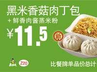 Z20 早餐 黑米香菇肉丁包+鲜香肉酱蒸米粉 2017年1月2月3月凭真功夫优惠券11.5元