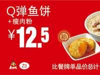 Z3 Q弹鱼饼+瘦肉粉 2017年1月2月3月凭真功夫优惠券12.5元