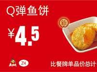 Z4 Q弹鱼饼 2017年1月2月3月凭真功夫优惠券4.5元