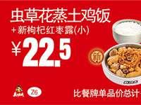 Z6 虫草花蒸土鸡饭+新枸杞红枣露(小) 2017年1月2月3月凭真功夫优惠券22.5元