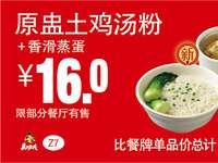 Z7 原盅土鸡汤+香滑蒸蛋 2017年1月2月3月凭真功夫优惠券16元