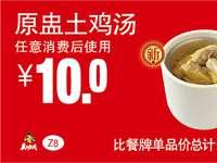 Z8 原盅土鸡汤 2017年1月2月3月凭真功夫优惠券10元