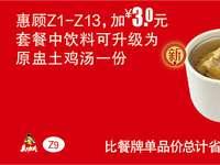 Z9 惠顾Z1-13 2017年1月2月3月凭真功夫优惠券加3元套餐中饮料升级为原盅土鸡汤1份
