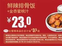 Y11 鲜辣排骨饭+金杏蜜桃汁 2017年2月3月凭真功夫优惠券23元 省3.5元起