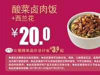 Y12 酸菜卤肉饭+西兰花 2017年2月3月凭真功夫优惠券20元 省3元起