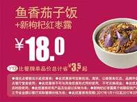 Y13 鱼香茄子饭+新枸杞红枣露 2017年2月3月凭真功夫优惠券18元 省3.5元起