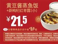 Y2 黄豆酱蒸鱼饭+新枸杞红枣露(小) 2017年2月3月凭真功夫优惠券21.5元 省5元起