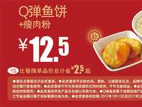 Y3 瘦肉粉+Q弹鱼饼 2017年2月3月凭真功夫优惠券12.5元 省2.5元起