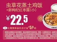 Y6 虫草花蒸土鸡饭+新枸杞红枣露(小) 2017年2月3月凭真功夫优惠券22.5元 省5元起