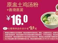 Y7 香滑蒸蛋+原盅土鸡汤 2017年2月3月凭真功夫优惠券16元 省5元起