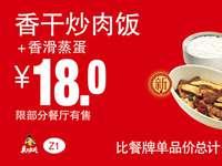 Z1 香干拼鸡腿肉饭+香滑蒸蛋 2017年3月4月5月凭真功夫优惠券18元
