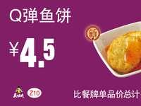 Z10 Q弹鱼饼 2017年3月4月5月凭真功夫优惠券4.5元