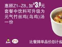 Z12 惠顾Z1-8加3元 2017年3月4月5月凭真功夫优惠券套餐中饮料可升级为元气竹丝鸡汤