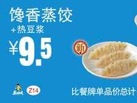 Z14 下午茶 馋香蒸饺+热豆浆 2017年3月4月5月凭真功夫优惠券9.5元