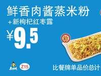 Z15 下午茶 鲜香肉酱蒸米粉+新枸杞红枣露 2017年3月4月5月凭真功夫优惠券9.5元