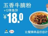 Z16 下午茶 五香牛腩粉+Q弹鱼饼 2017年3月4月5月凭真功夫优惠券18元