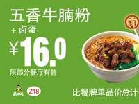 Z18 早餐 五香牛腩粉+卤蛋 2017年3月4月5月凭真功夫优惠券16元