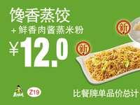Z19 早餐 馋香蒸饺+鲜香肉酱蒸米粉 2017年3月4月5月凭真功夫优惠券12元