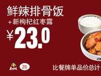 Z6 鲜辣排骨饭+新枸杞红枣露 2017年3月4月5月凭真功夫优惠券23元