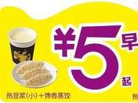 真功夫5元起早餐,搭配更优惠!