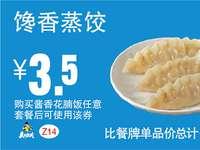 Z14 购酱香花腩饭套餐后馋香蒸饺 2017年7月8月9月凭真功夫优惠券3.5元