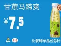 Z16 甘蔗马蹄爽 2017年7月8月9月凭真功夫优惠券7.5元