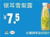 Z17 银耳雪梨露 2017年7月8月9月凭真功夫优惠券7.5元