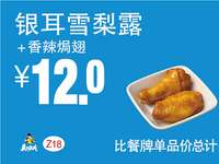 Z18 银耳雪梨露+香辣焗翅 2017年7月8月9月凭真功夫优惠券12元