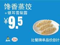 Z20 下午茶 馋香蒸饺+银耳雪梨露 2017年7月8月9月凭真功夫优惠券9.5元
