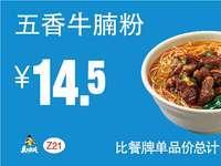 Z21 下午茶 五香牛腩粉 2017年7月8月9月凭真功夫优惠券14.5元