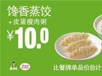 Z22 早餐 馋香蒸饺+皮蛋瘦肉粥 2017年7月8月9月凭真功夫优惠券10元
