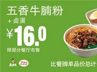 Z23 早餐 五香牛腩粉+卤蛋 2017年7月8月9月凭真功夫优惠券16元
