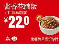 Z3 酱香花腩饭+甘蔗马蹄爽 2017年7月8月9月凭真功夫优惠券22元