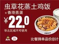 Z5 虫草花蒸土鸡饭+香滑蒸蛋 2017年7月8月9月凭真功夫优惠券22元