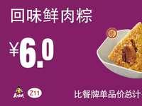 Z11 回味鲜肉粽 2018年4月5月6月凭真功夫优惠券6元