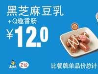 Z12 下午茶 黑芝麻豆乳+Q趣香肠 2018年4月5月6月凭真功夫优惠券12元