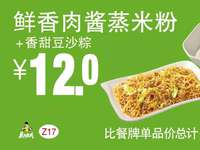 Z17 早餐 鲜香肉酱蒸米粉+香甜豆沙粽 2018年4月5月6月凭真功夫优惠券12元