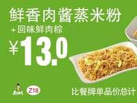 Z18 早餐 鲜香肉酱蒸米粉+回味鲜肉粽 2018年4月5月6月凭真功夫优惠券13元