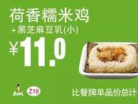 Z19 早餐 荷香糯米鸡+黑芝麻豆乳(小) 2018年4月5月6月凭真功夫优惠券11元