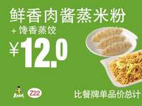 Z22 早餐 鲜香肉酱蒸米粉+馋香蒸饺 2018年4月5月6月凭真功夫优惠券12元