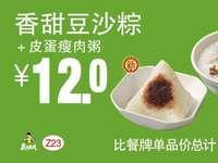 Z23 早餐 香甜豆沙粽+皮蛋瘦肉粥 2018年4月5月6月凭真功夫优惠券12元