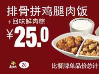 Z8 排骨拼鸡腿肉饭+回味鲜肉粽 2018年4月5月6月凭真功夫优惠券25元