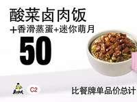 C2 酸菜卤肉饭+香滑蒸蛋+迷你萌月 2018年8月9月凭真功夫优惠券50元 省9.5元起