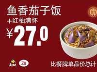 Z8 鱼香茄子饭+红柚满怀 2018年8月9月凭真功夫优惠券27元 省2.5元起