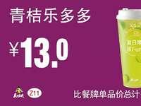 Z11 青桔乐多多 2018年8月9月凭真功夫优惠券13元 省3元起