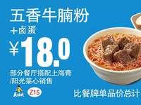 Z15 下午茶 五香牛腩粉+卤蛋 2018年8月9月凭真功夫优惠券18元 省3元起